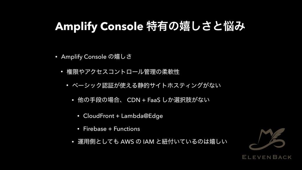 Amplify Console ಛ༗ͷخ͠͞ͱΈ • Amplify Console ͷخ͠...