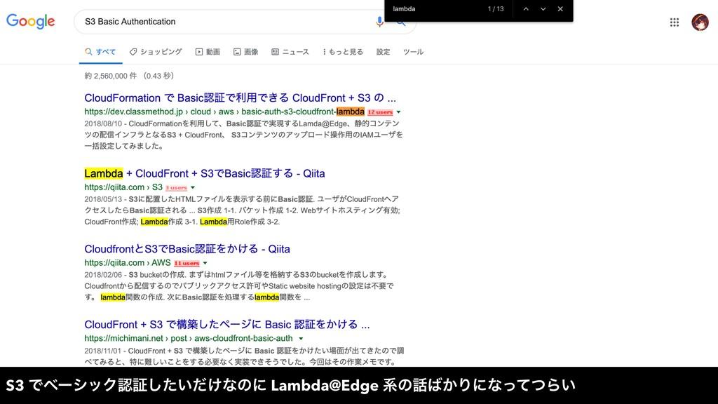 S3 ͰϕʔγοΫূ͍͚ͨͩ͠ͳͷʹ Lambda@Edge ܥͷ͔ΓʹͳͬͯͭΒ͍