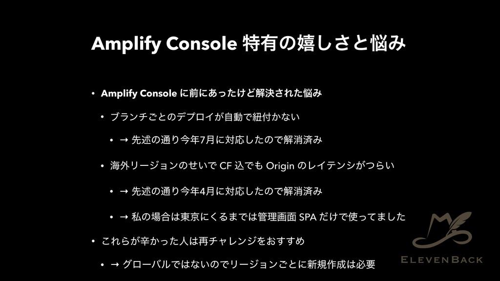 Amplify Console ಛ༗ͷخ͠͞ͱΈ • Amplify Console ʹલʹ...