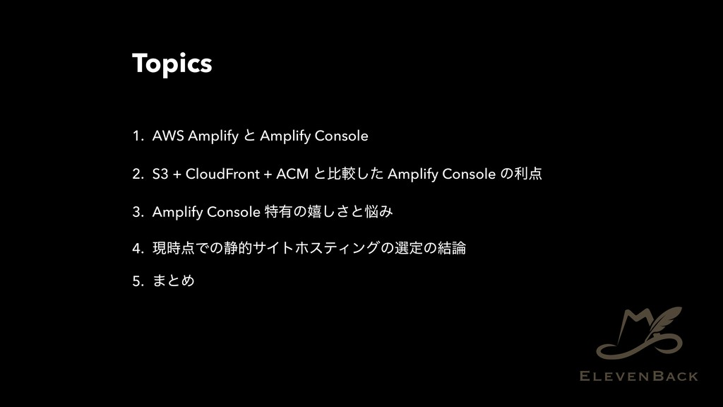 Topics 1. AWS Amplify ͱ Amplify Console 2. S3 +...