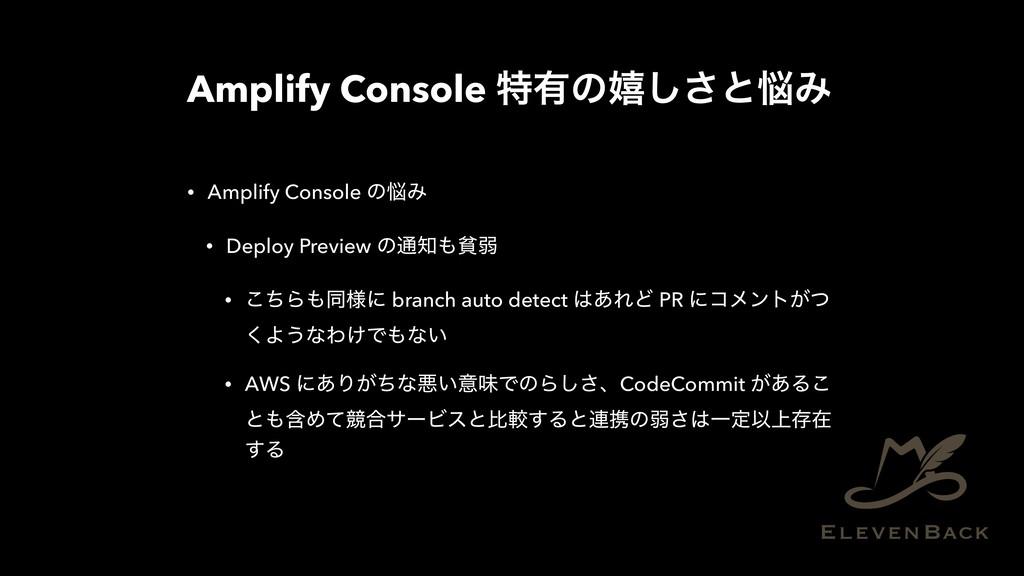 Amplify Console ಛ༗ͷخ͠͞ͱΈ • Amplify Console ͷΈ...