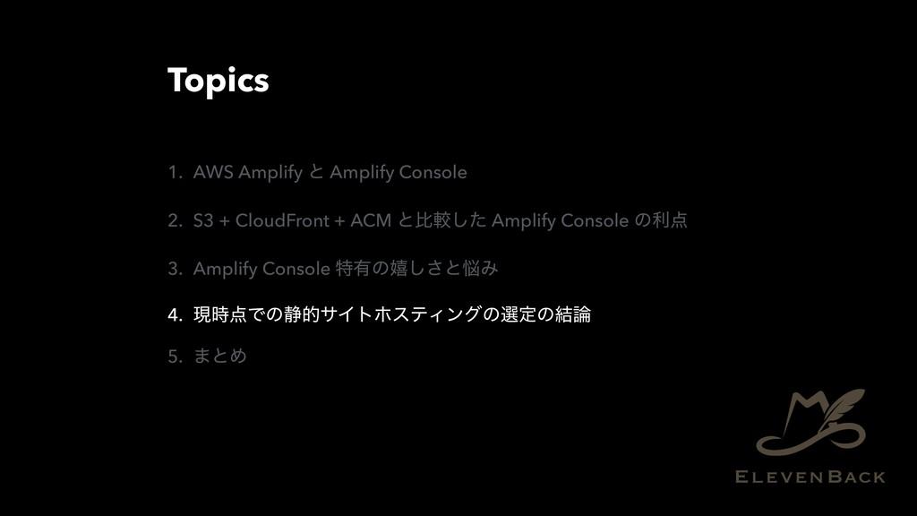 Topics 1. AWS Amplify ͱ Amplify Console 2. S3 +...