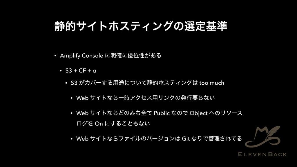 ੩తαΠτϗεςΟϯάͷબఆج४ • Amplify Console ʹ໌֬ʹ༏Ґੑ͕͋Δ •...