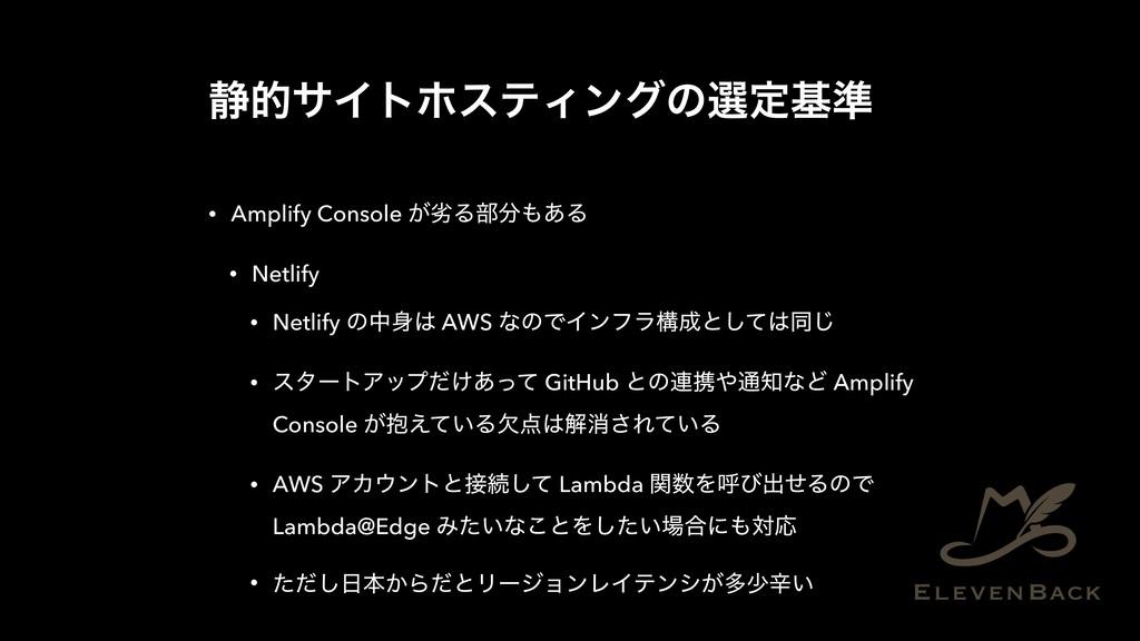੩తαΠτϗεςΟϯάͷબఆج४ • Amplify Console ͕ྼΔ෦͋Δ • N...