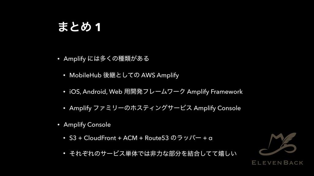·ͱΊ 1 • Amplify ʹଟ͘ͷछྨ͕͋Δ • MobileHub ޙܧͱͯ͠ͷ A...