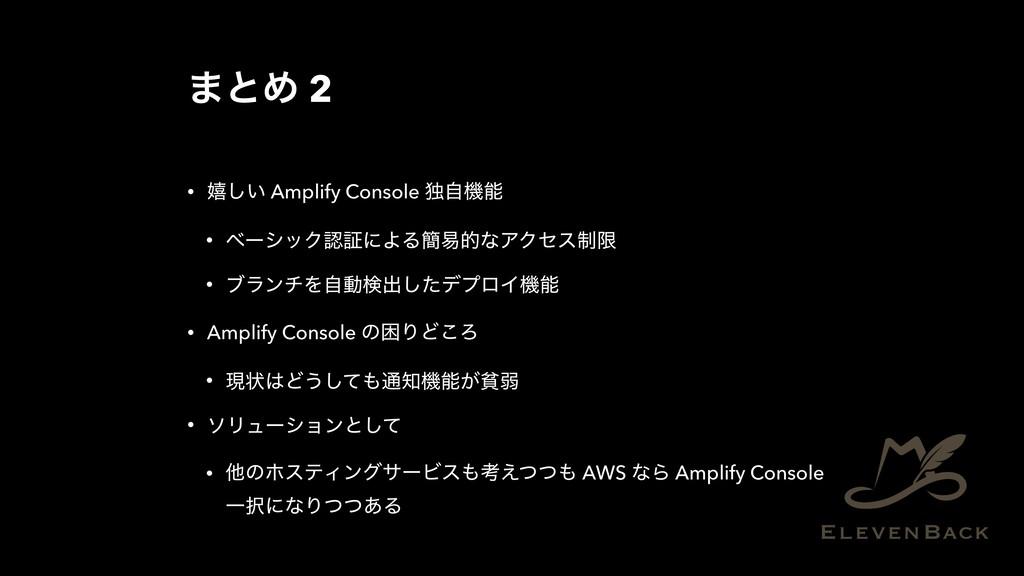 ·ͱΊ 2 • خ͍͠ Amplify Console ಠࣗػ • ϕʔγοΫূʹΑΔ؆қ...