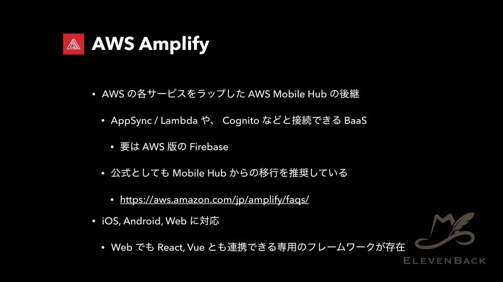 AWS Amplify • AWS ͷ֤αʔϏεΛϥοϓͨ͠ AWS Mobile Hub ͷ...