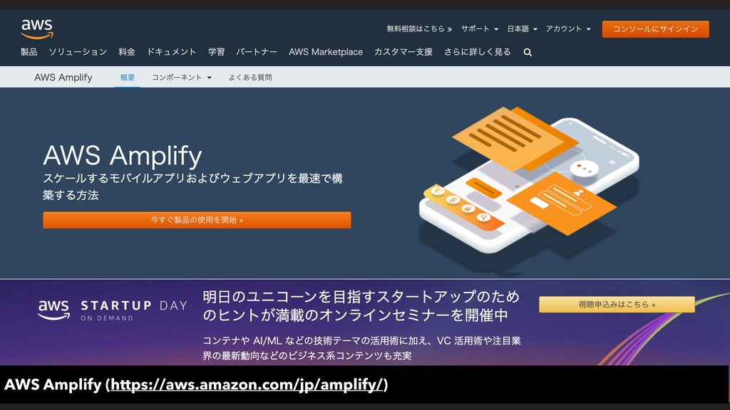AWS Amplify (https://aws.amazon.com/jp/amplify/)