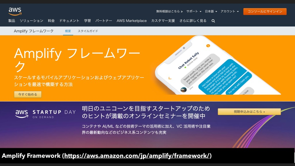 Amplify Framework (https://aws.amazon.com/jp/am...