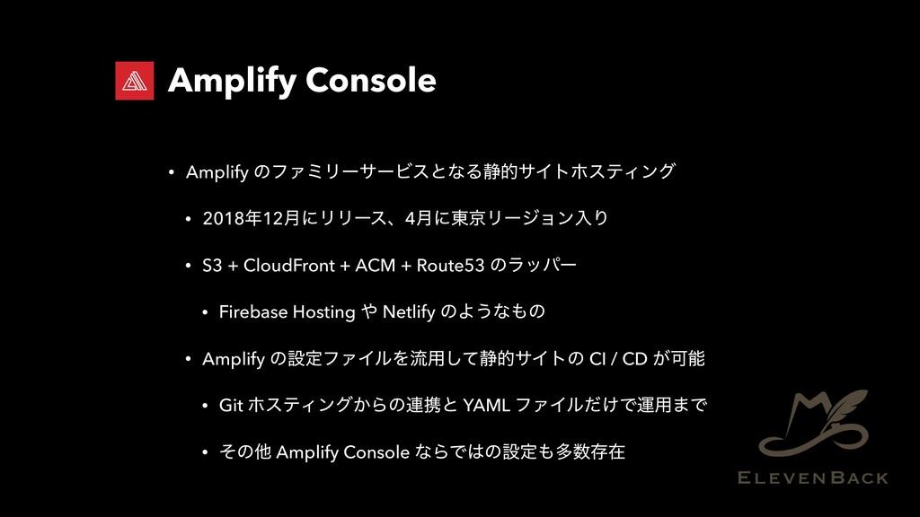 Amplify Console • Amplify ͷϑΝϛϦʔαʔϏεͱͳΔ੩తαΠτϗες...