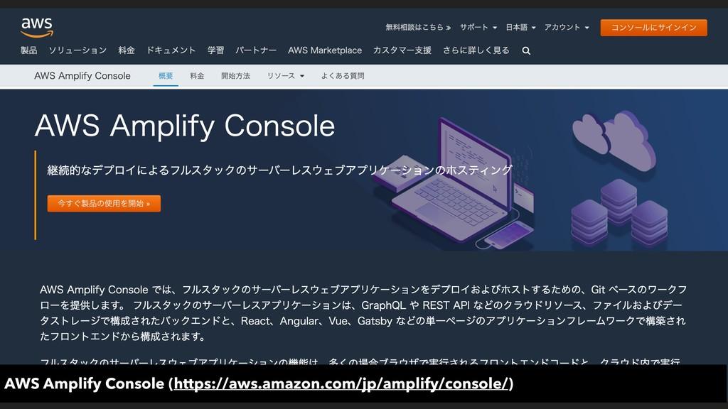 AWS Amplify Console (https://aws.amazon.com/jp/...