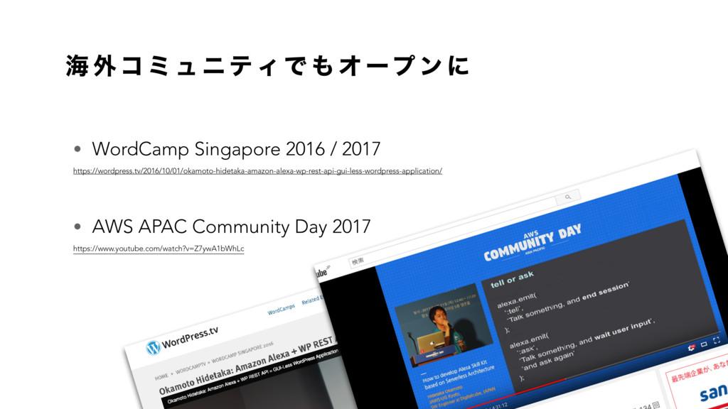 ւ ֎ ί ϛ ϡ χ ς Ο Ͱ  Φ ʔϓ ϯ ʹ • WordCamp Singapo...