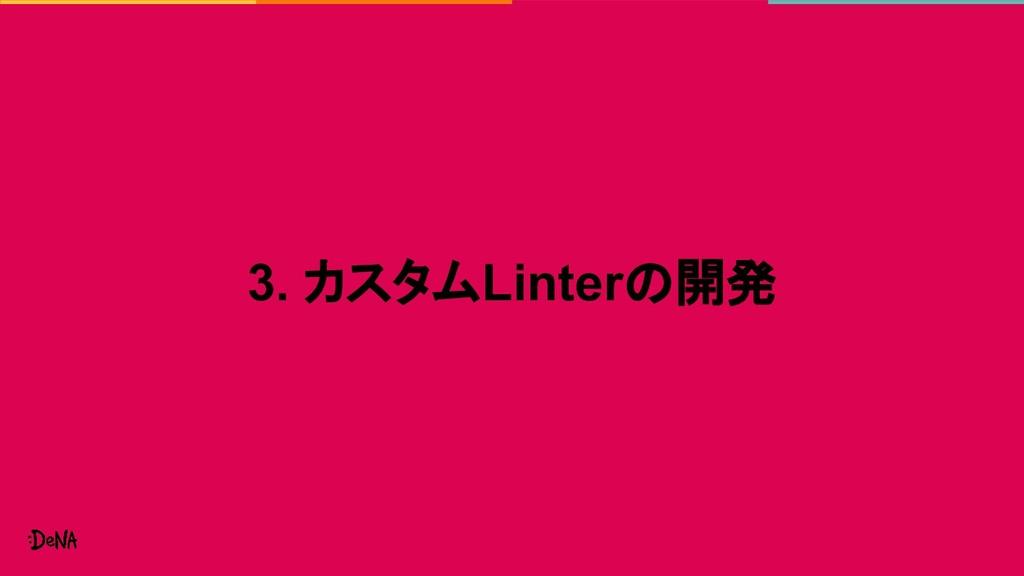 3. カスタムLinterの開発