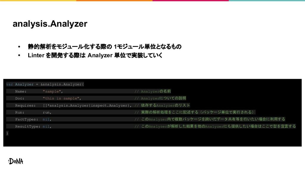 analysis.Analyzer • 静的解析をモジュール化する際の 1モジュール単位となる...