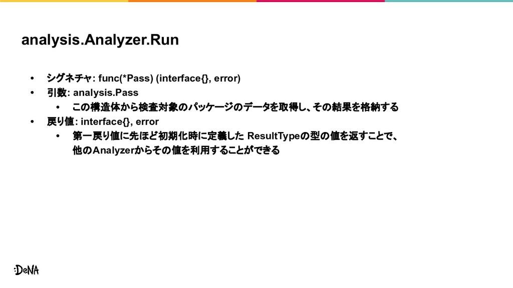 analysis.Analyzer.Run • シグネチャ: func(*Pass) (int...