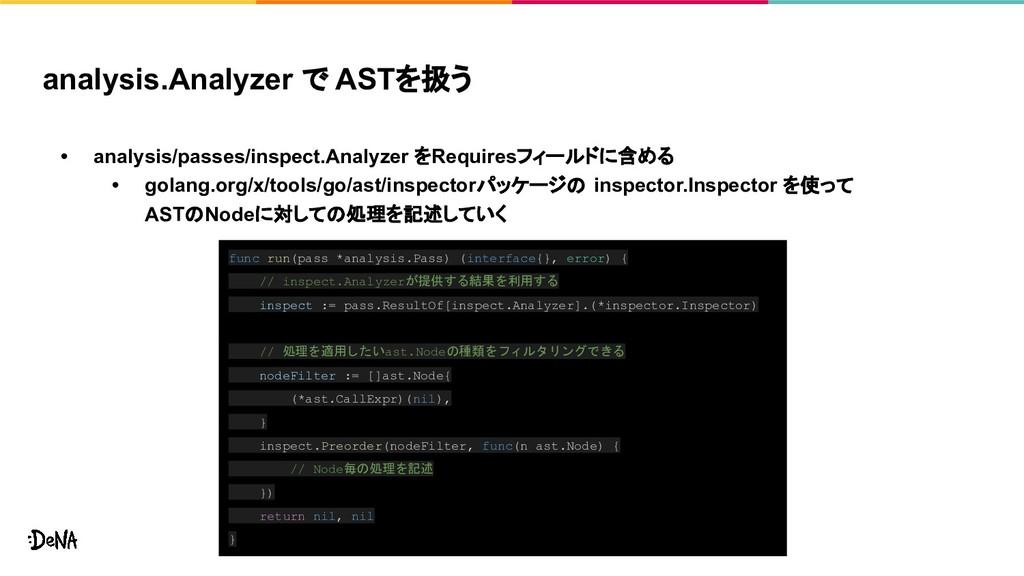 analysis.Analyzer で ASTを扱う • analysis/passes/in...