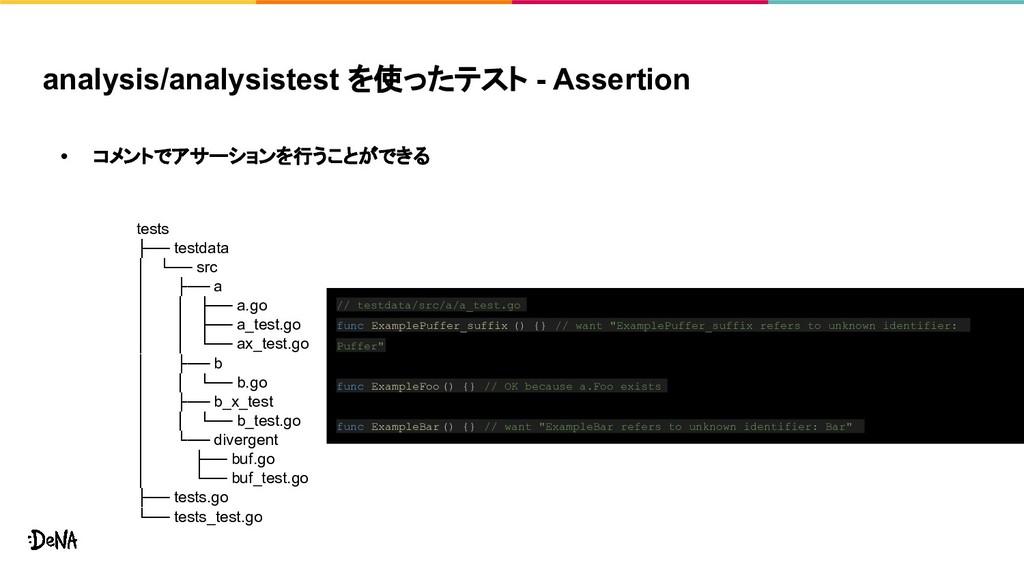 analysis/analysistest を使ったテスト - Assertion • コメン...