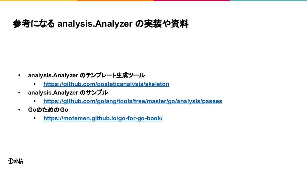 参考になる analysis.Analyzer の実装や資料 • analysis.Analy...