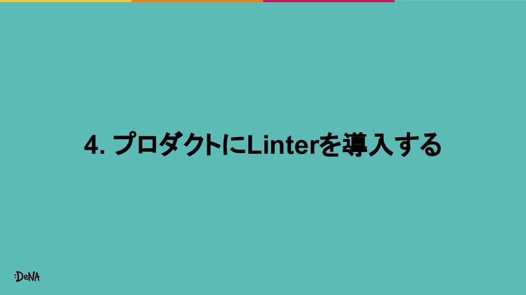 4. プロダクトにLinterを導入する