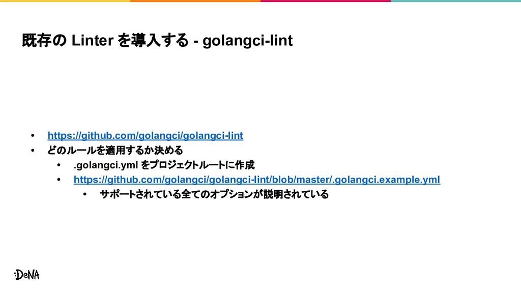 既存の Linter を導入する - golangci-lint • https://gith...