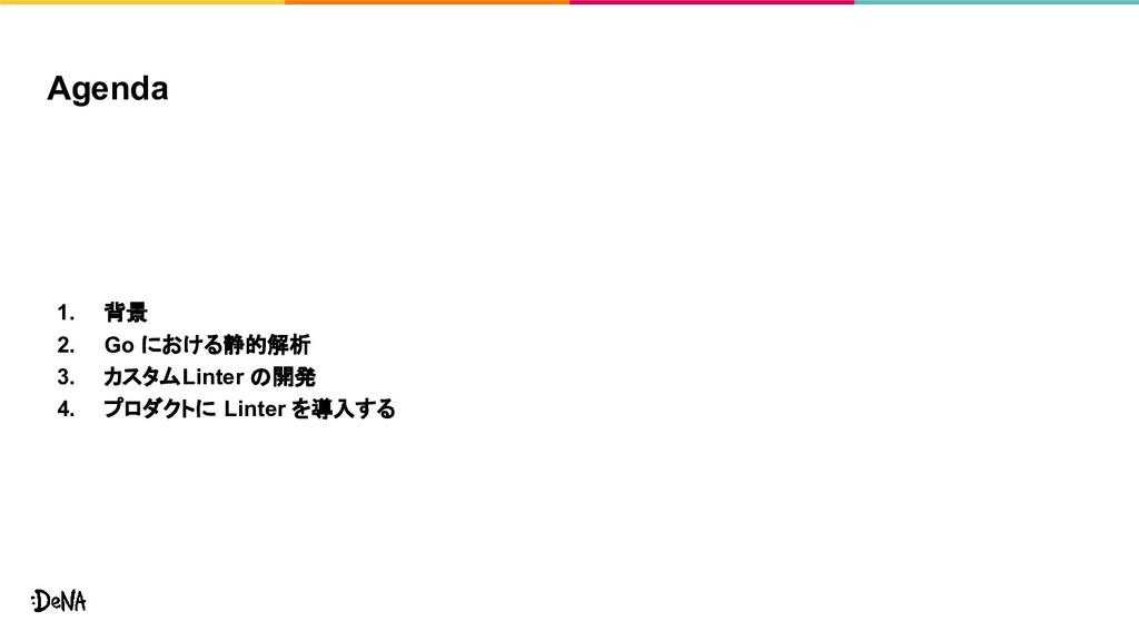 Agenda 1. 背景 2. Go における静的解析 3. カスタムLinter の開発 4...