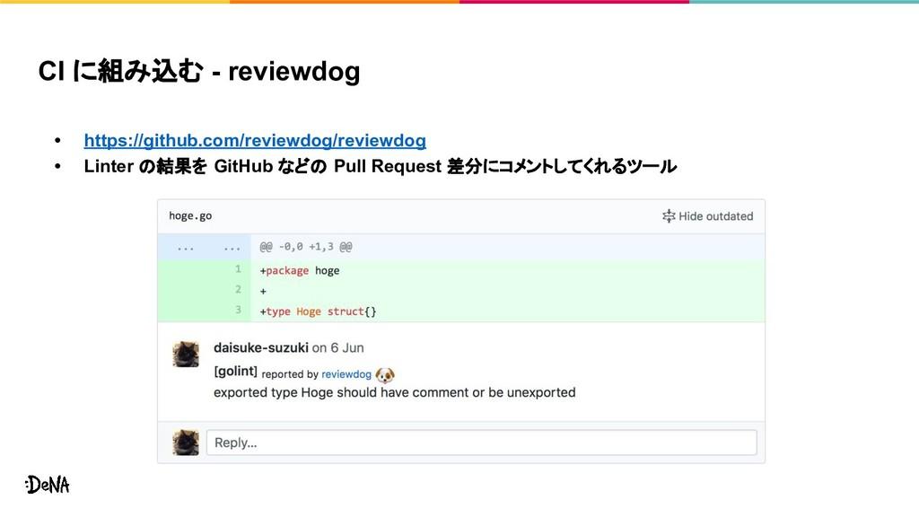 CI に組み込む - reviewdog • https://github.com/revie...