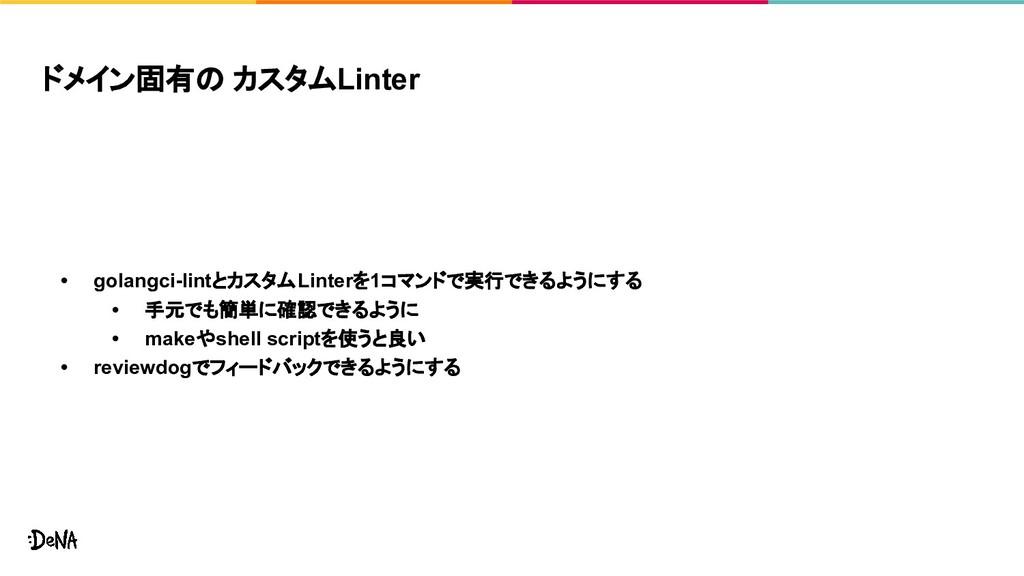 ドメイン固有の カスタムLinter • golangci-lintとカスタムLinterを1...
