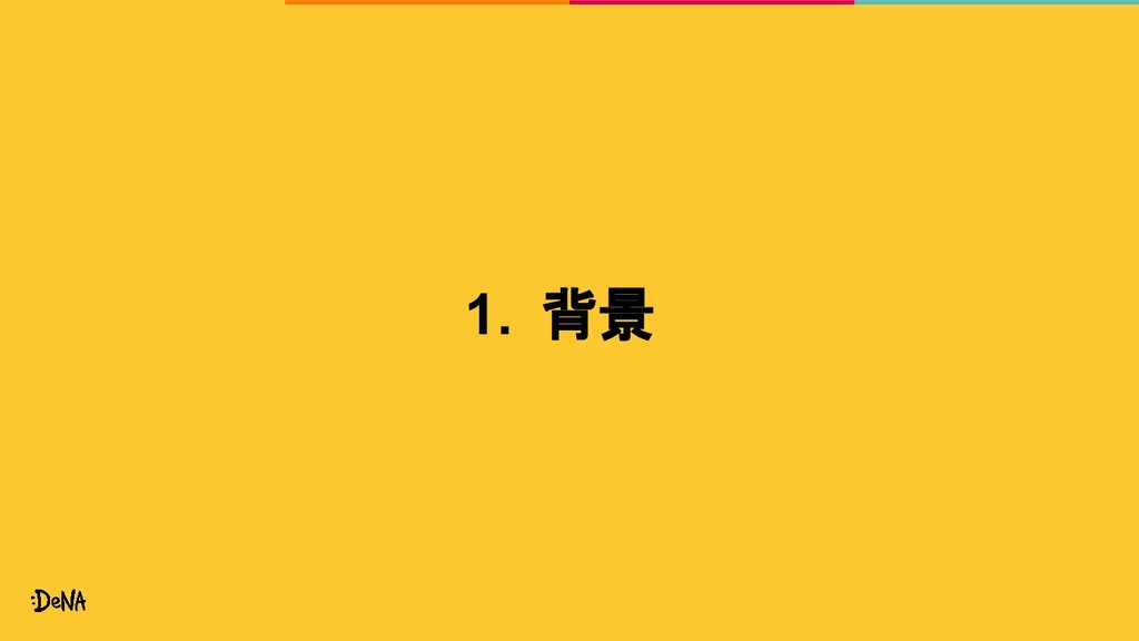 1. 背景