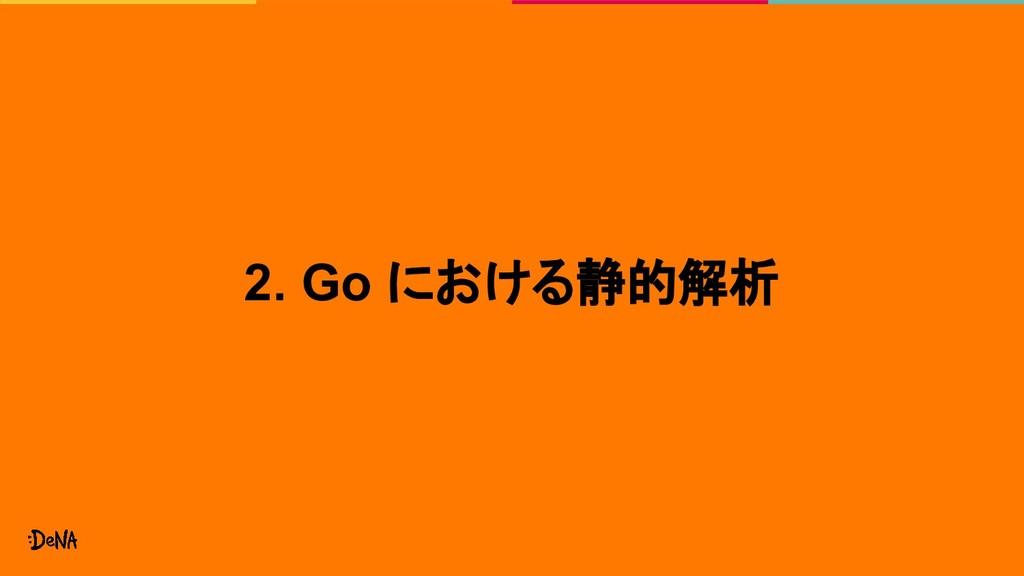 2. Go における静的解析