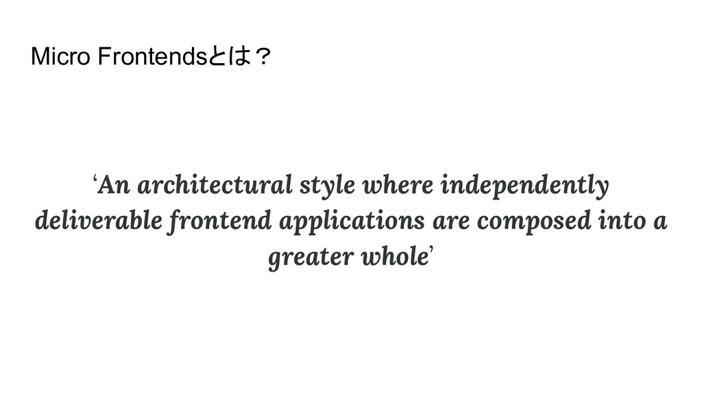 Micro Frontendsとは? 'An architectural style wher...
