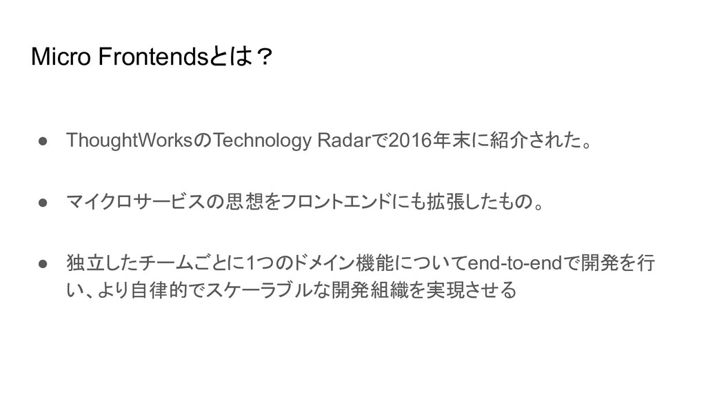 Micro Frontendsとは? ● ThoughtWorksのTechnology Ra...
