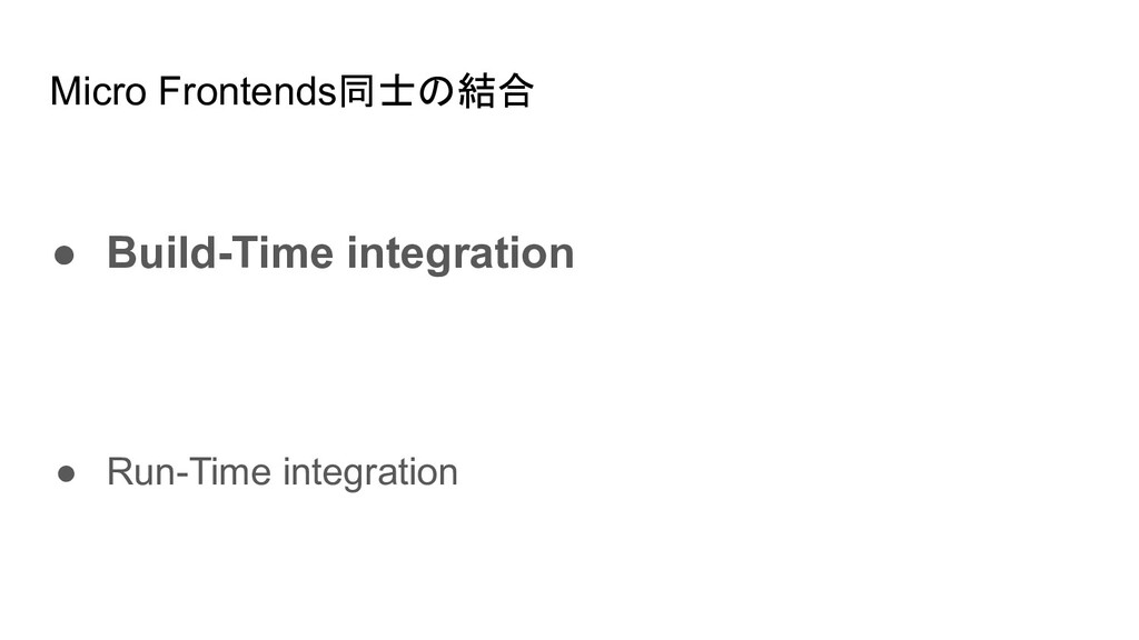 Micro Frontends同士の結合 ● Build-Time integration ●...