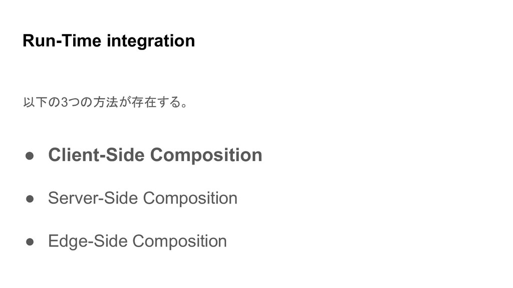 Run-Time integration 以下の3つの方法が存在する。 ● Client-Si...