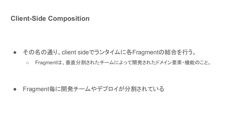 Client-Side Composition ● その名の通り、client sideでラン...