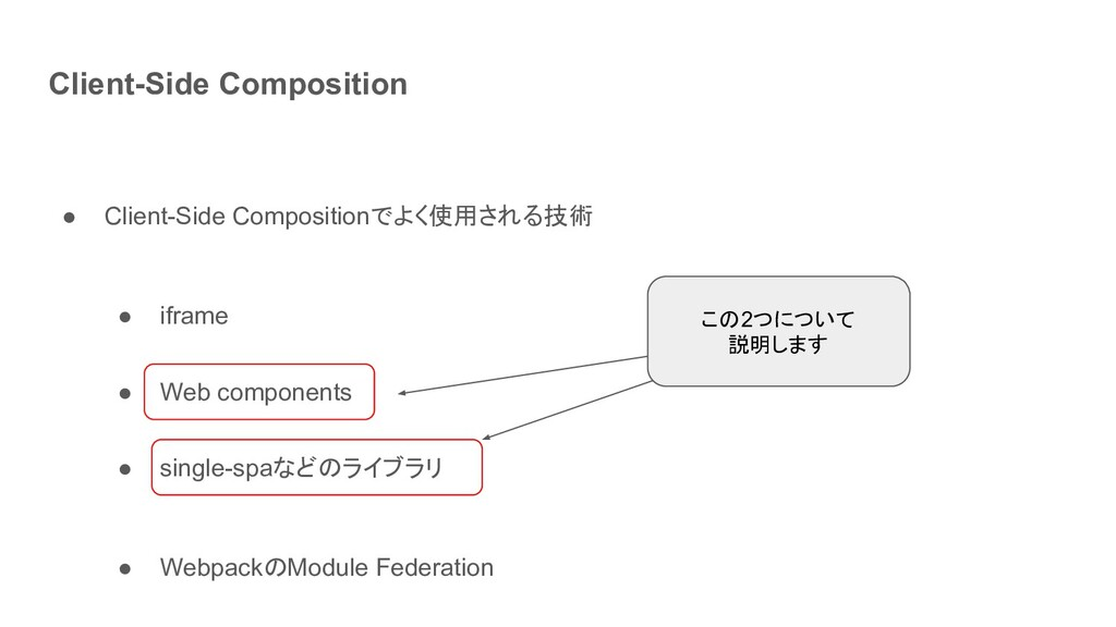 Client-Side Composition ● Client-Side Compositi...