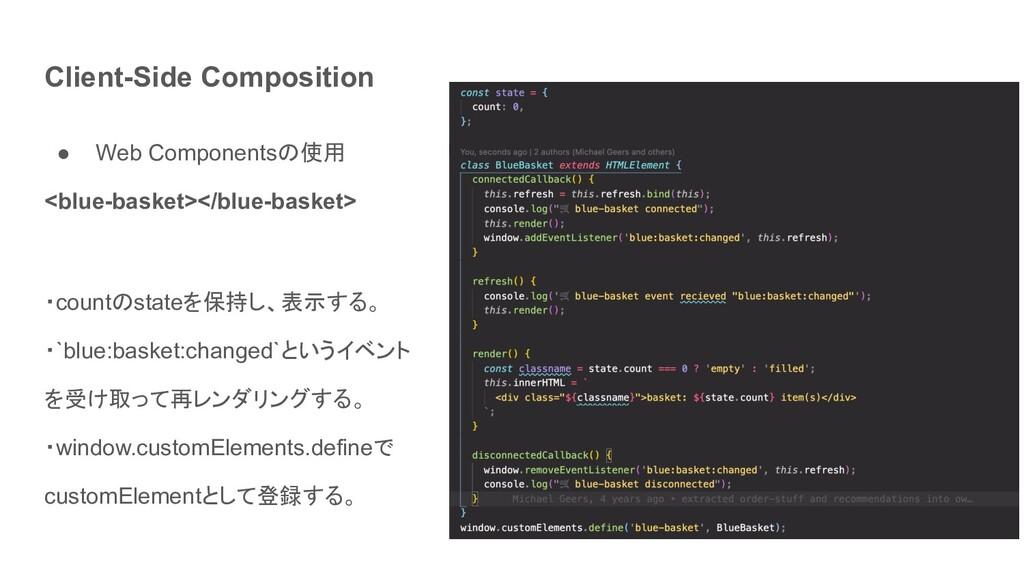 Client-Side Composition ● Web Componentsの使用 <bl...