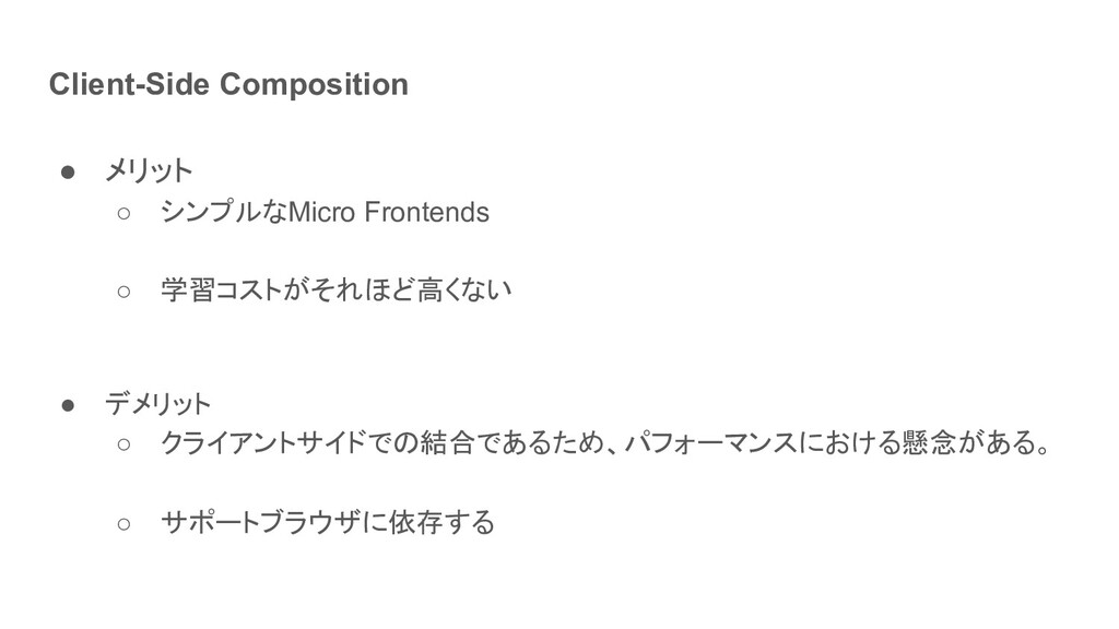 Client-Side Composition ● メリット ○ シンプルなMicro Fro...