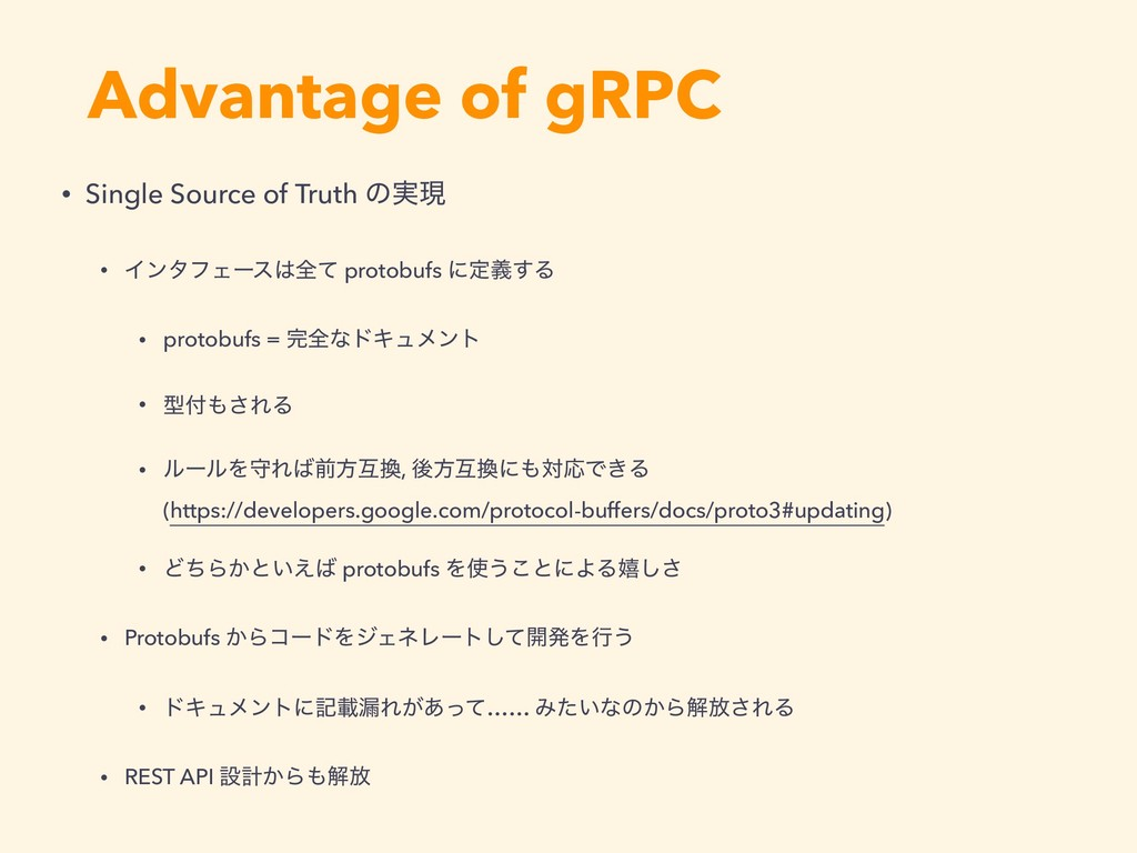 Advantage of gRPC • Single Source of Truth ͷ࣮ݱ ...