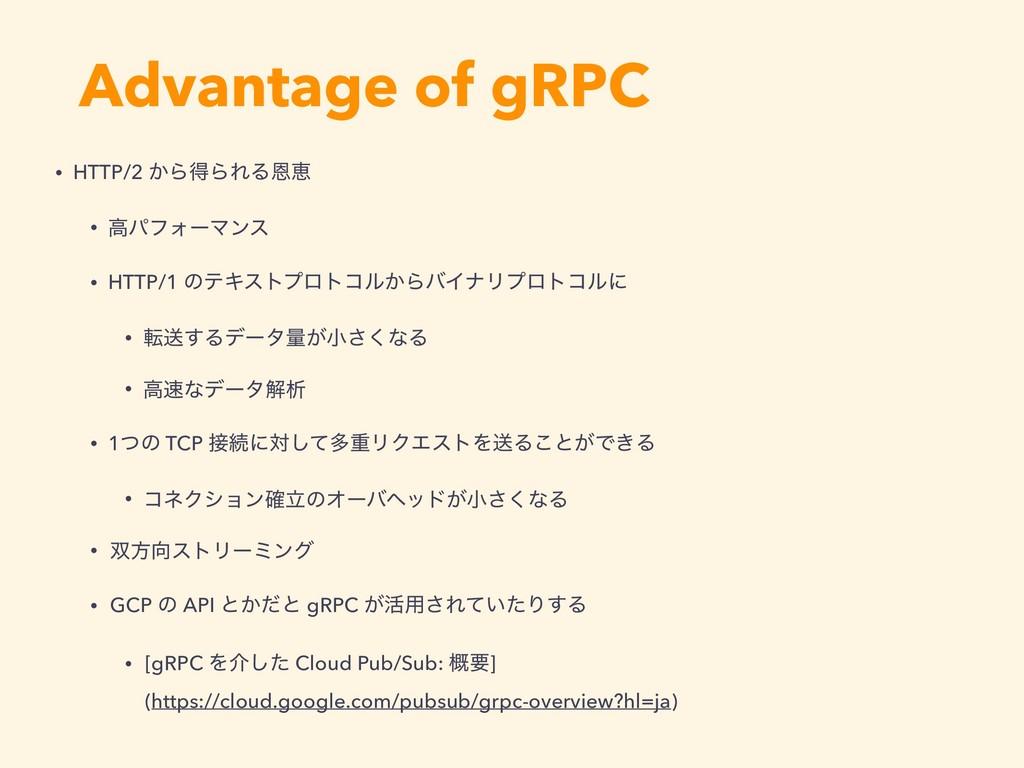 Advantage of gRPC • HTTP/2 ͔ΒಘΒΕΔԸܙ • ߴύϑΥʔϚϯε ...