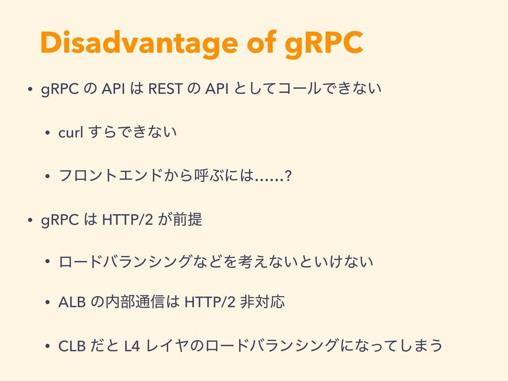 Disadvantage of gRPC • gRPC ͷ API  REST ͷ API ...