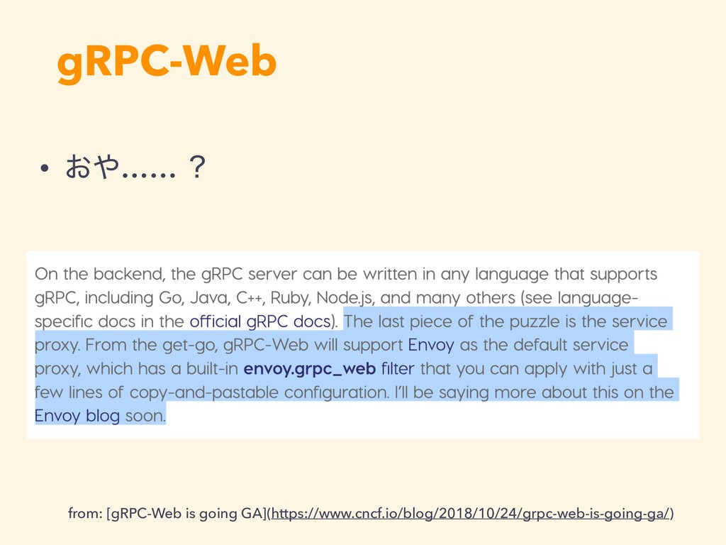 gRPC-Web • ͓΍…… ʁ from: [gRPC-Web is going GA](...