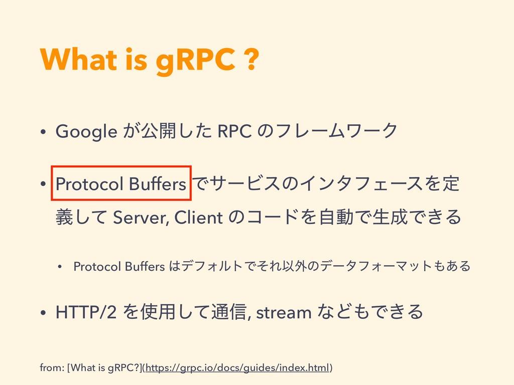 What is gRPC ? • Google ͕ެ։ͨ͠ RPC ͷϑϨʔϜϫʔΫ • Pr...