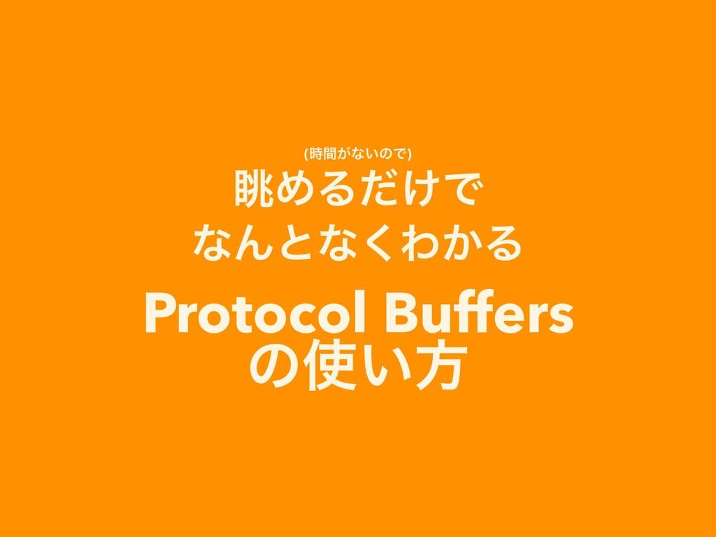 (͕ؒͳ͍ͷͰ) ோΊΔ͚ͩͰ ͳΜͱͳ͘Θ͔Δ Protocol Buffers ͷ͍ํ