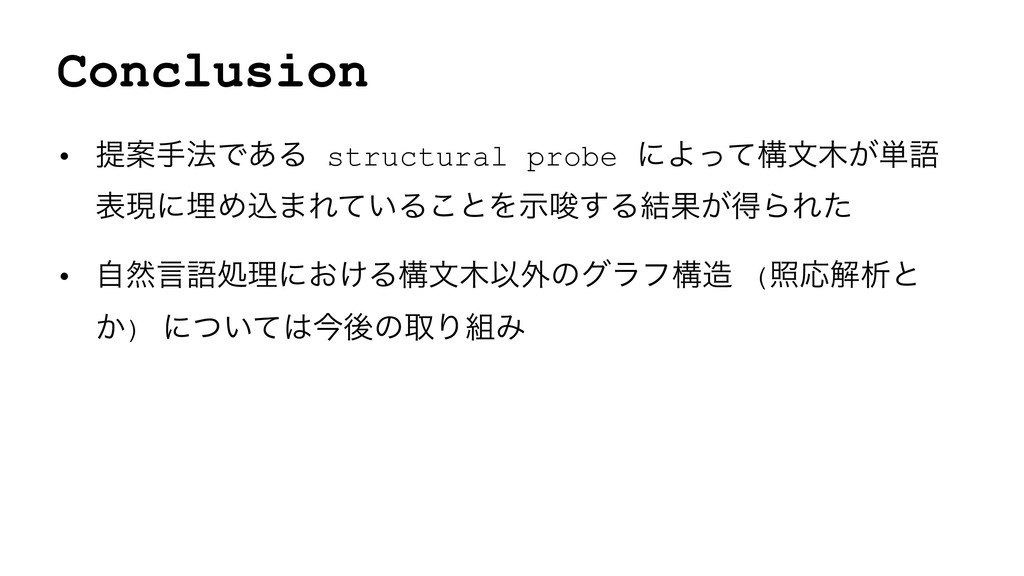 Conclusion • ఏҊख๏Ͱ͋Δ structural probe ʹΑͬͯߏจ͕୯...