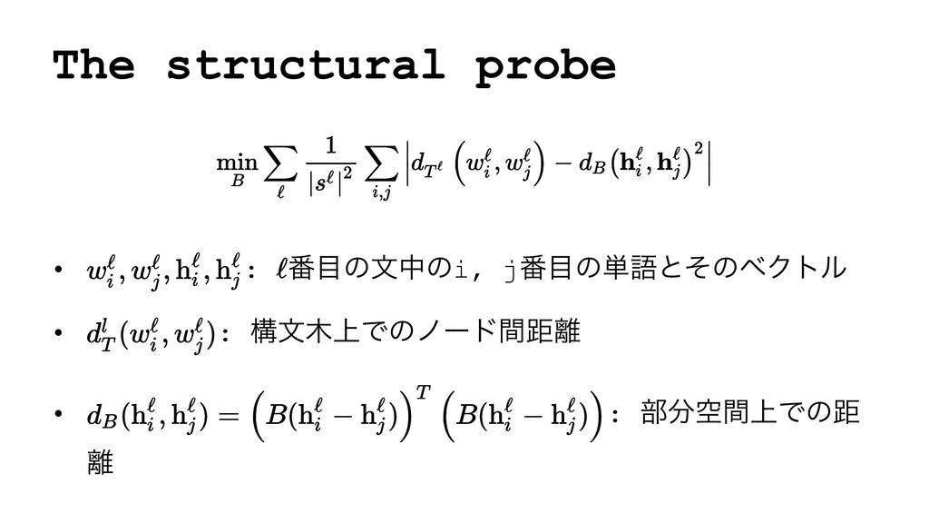 The structural probe • : ൪ͷจதͷi, j൪ͷ୯ޠͱͦͷϕΫτϧ...
