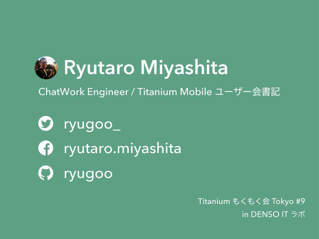 Ryutaro Miyashita ChatWork Engineer / Titanium ...