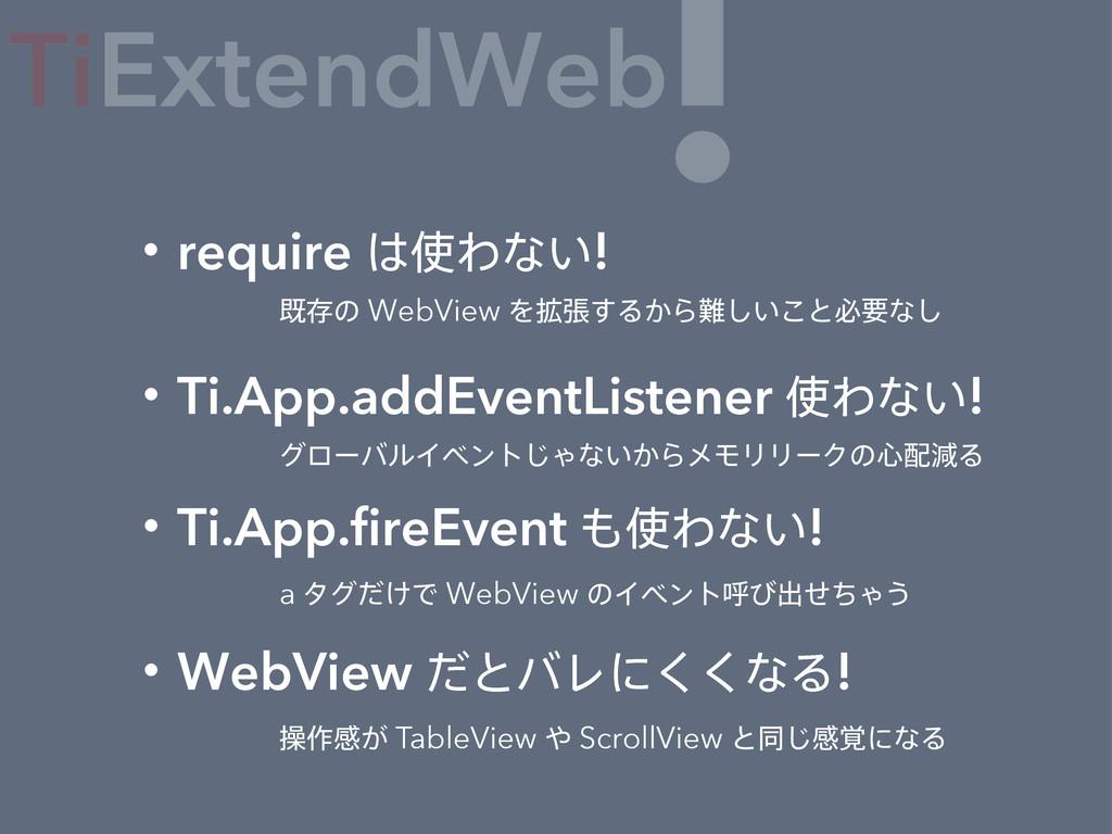 ɾTi.App.addEventListenerΘͳ͍! ɾTi.App.fireEven...
