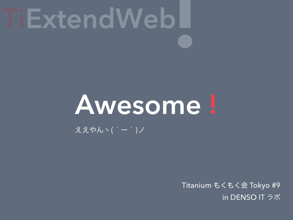 Awesome ! ͑͑Μʋ ʅʔʆ ϊ Titanium ͘͘ձ Tokyo #9 i...