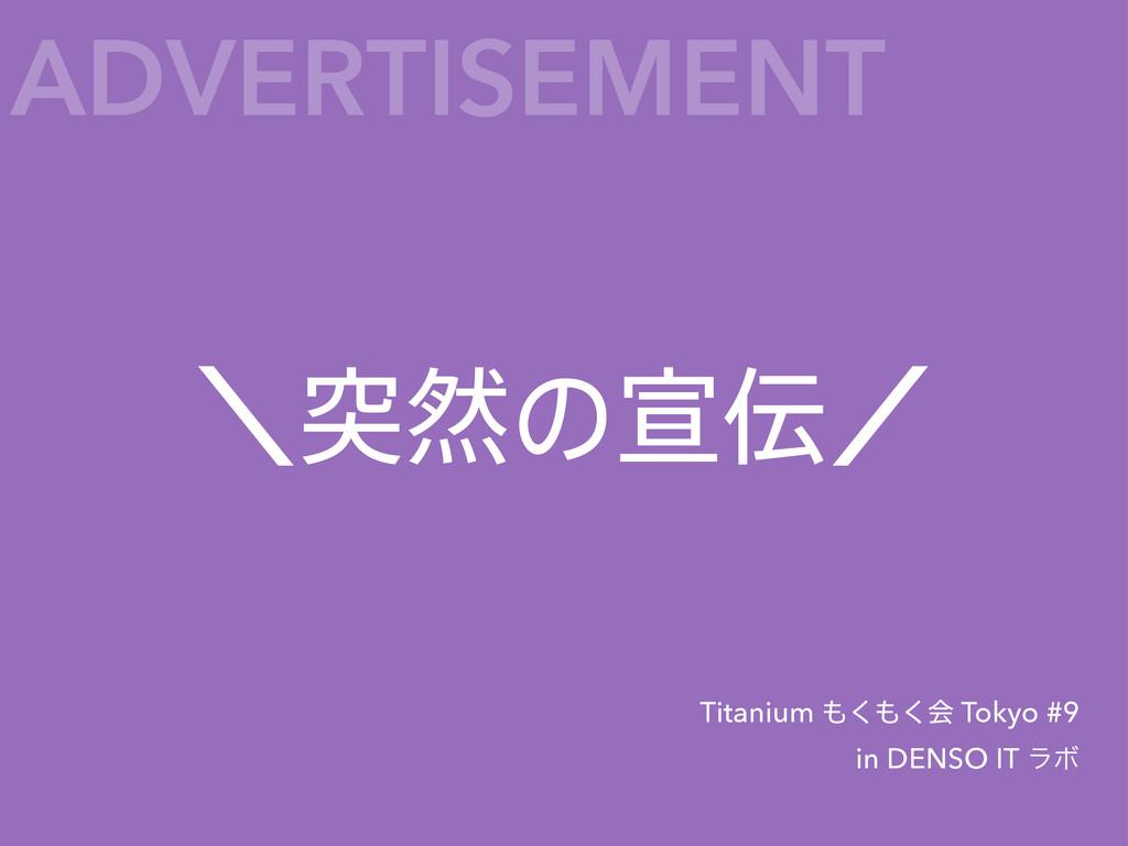 ʘಥવͷએʗ Titanium ͘͘ձ Tokyo #9 in DENSO IT ϥϘ ...