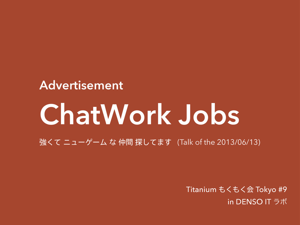 Advertisement ChatWork Jobs ڧͯ͘χϡʔήʔϜͳ஥ؒ୳ͯ͠...